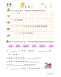 meizhou chinese level 5 homework answers